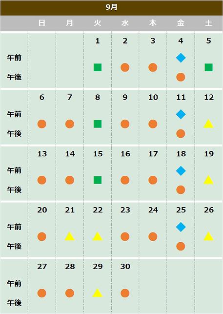 むさしこやま眼科 9月カレンダー
