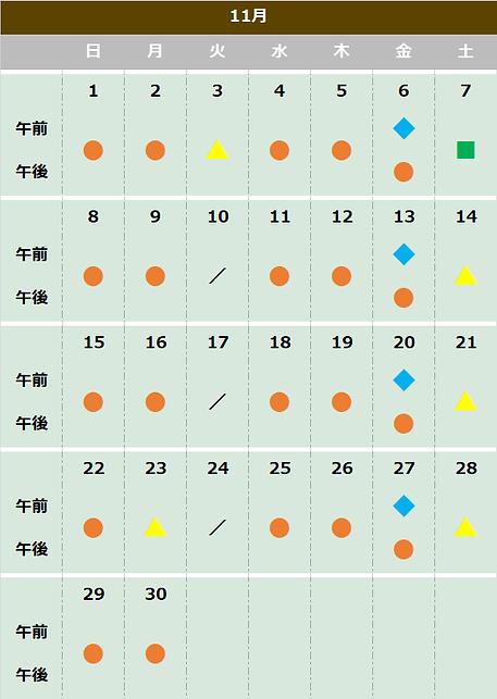 むさしこやま眼科 11月診療カレンダー