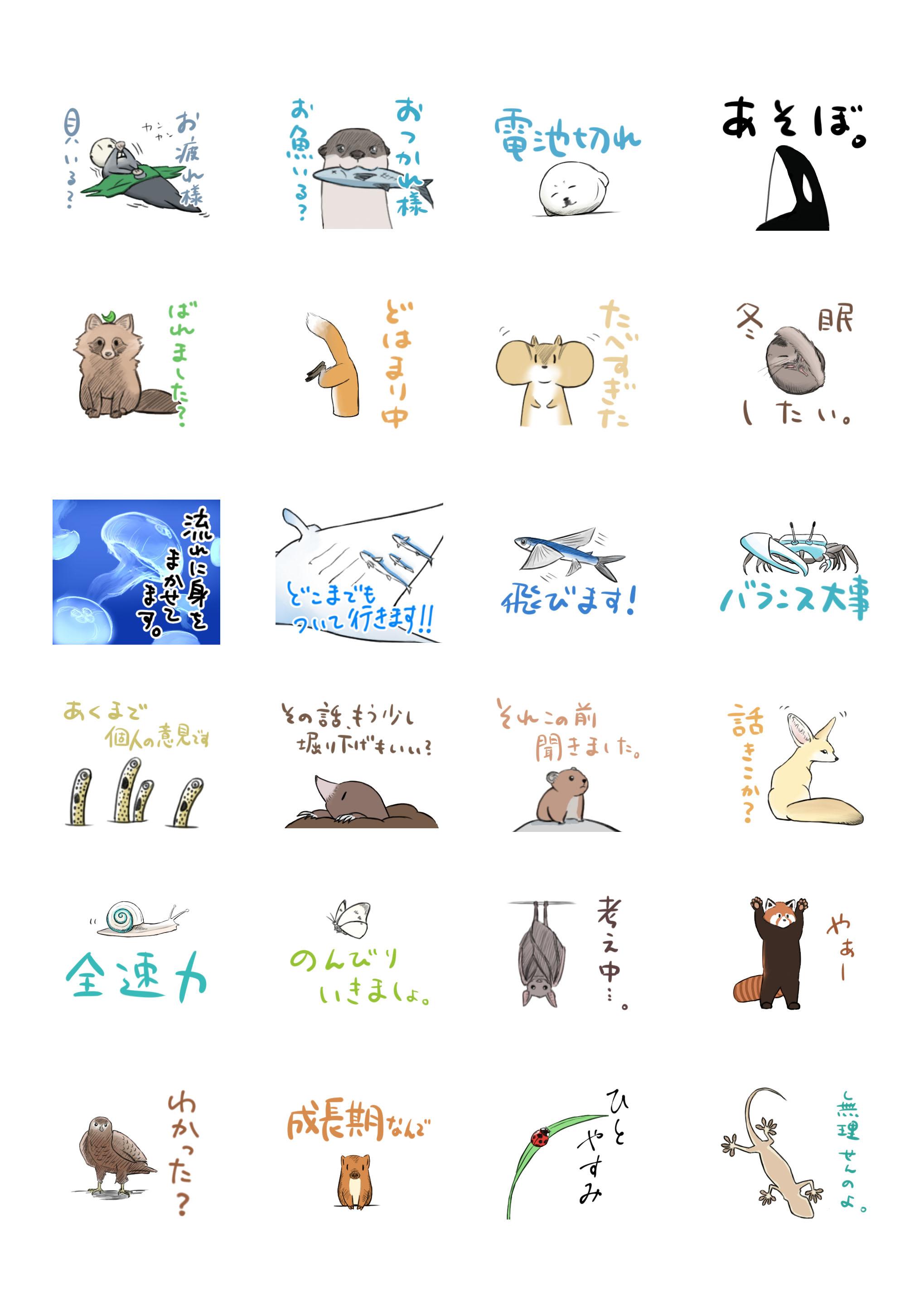 動物たちのひとりごとスタンプ2