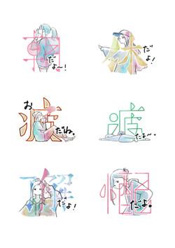 漢字イラストスタンプ2