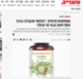 Maariv Article about Immune booster supplement | Immue-Optimizer