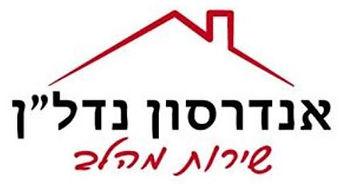 שרון אנדרסון לוגו.JPG