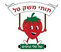 תותלאנד | קטיף תותים