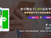 【研習活動】數位轉型下LINE官方帳號的新零售應用