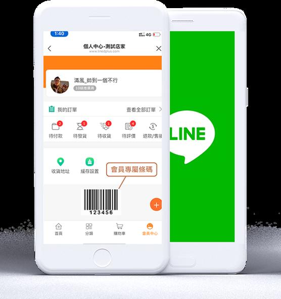 linefans官方帳號;API開發整合