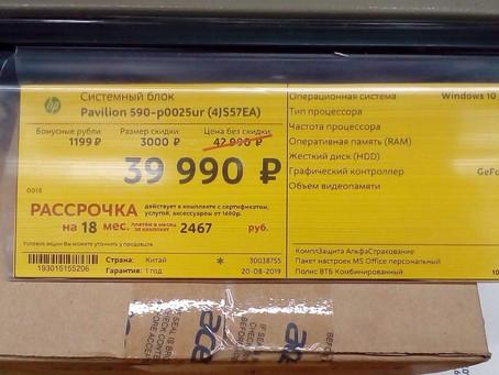 Ценник на системный блок Pavilion 590-p0025ur