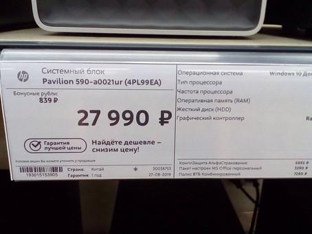 Ценник на системный блок HP Pavilion 590-a0021ur