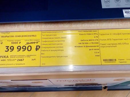 Ценник на ноутбук Lenovo IdeaPad 330-15IKB