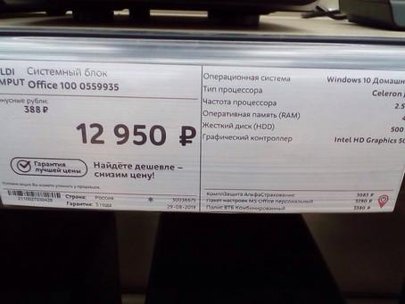 Ценник на системный блок OLDI COMPUT Office 100 0559935