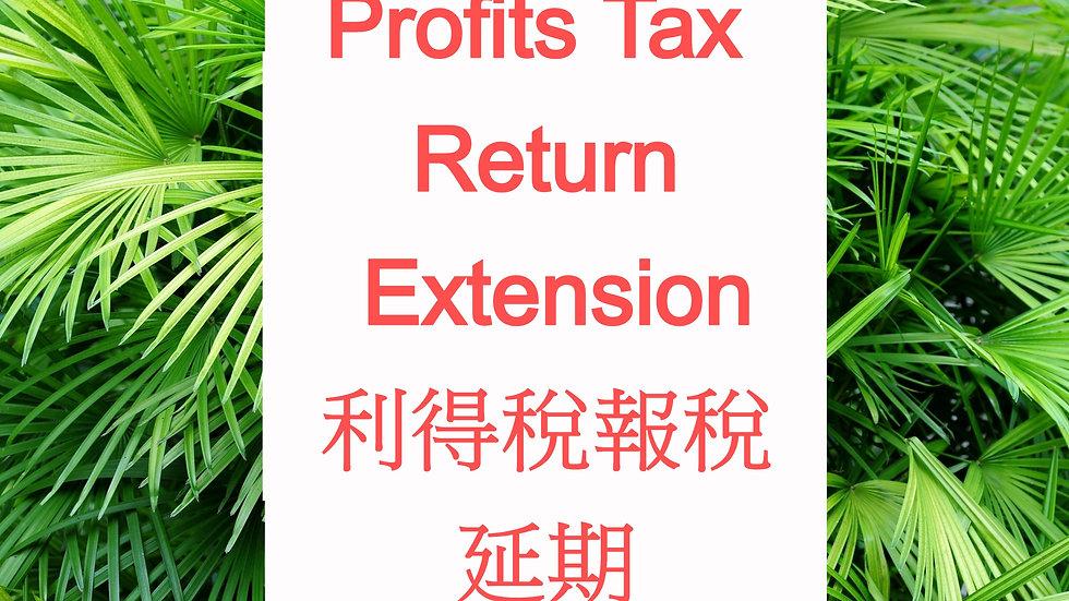 Profits Tax Return Extension 利得稅報稅延期