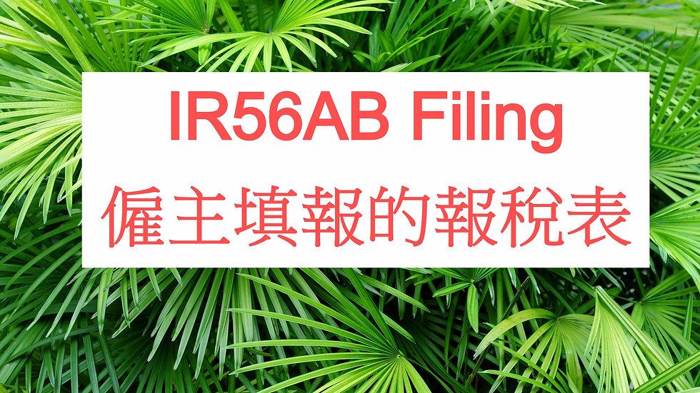 IR56AB(僱主填報的報稅表