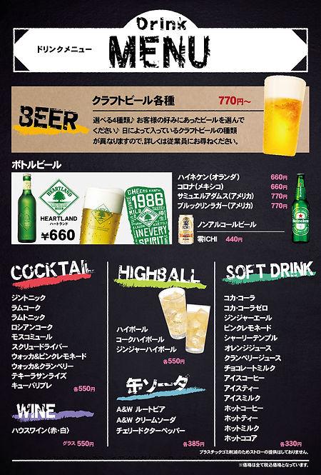 ROCCO'S様_1004064_1_A4T_1_日本語.jpg