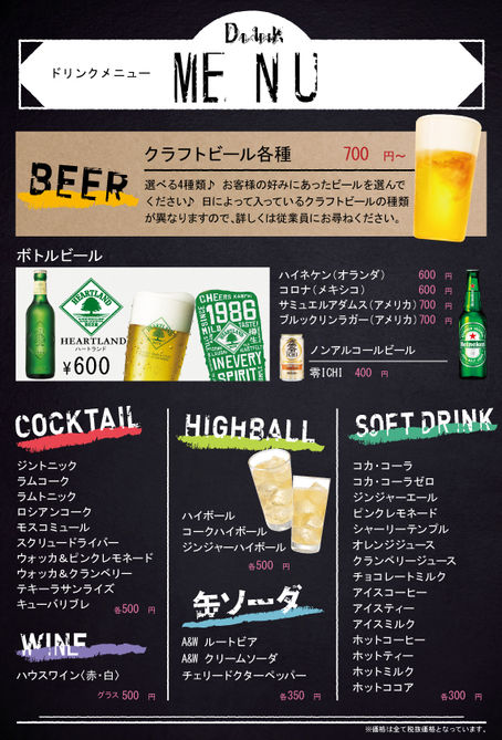 drinkメニュー修正.jpg