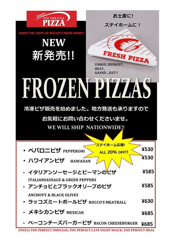 冷凍ピザポスター.jpg