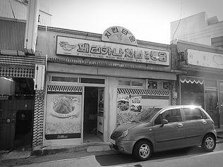 강구점_수정3.jpg
