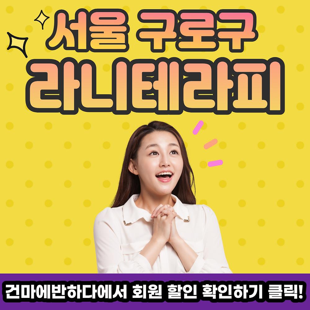 서울 구로구 라니테라피