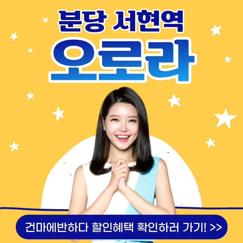 분당 서현역 오로라
