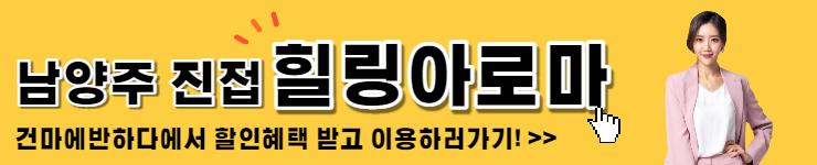 남양주 진접 힐링아로마 건마에반하다