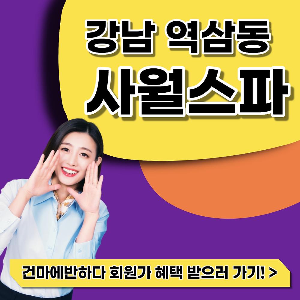 강남 역삼동 사월스파