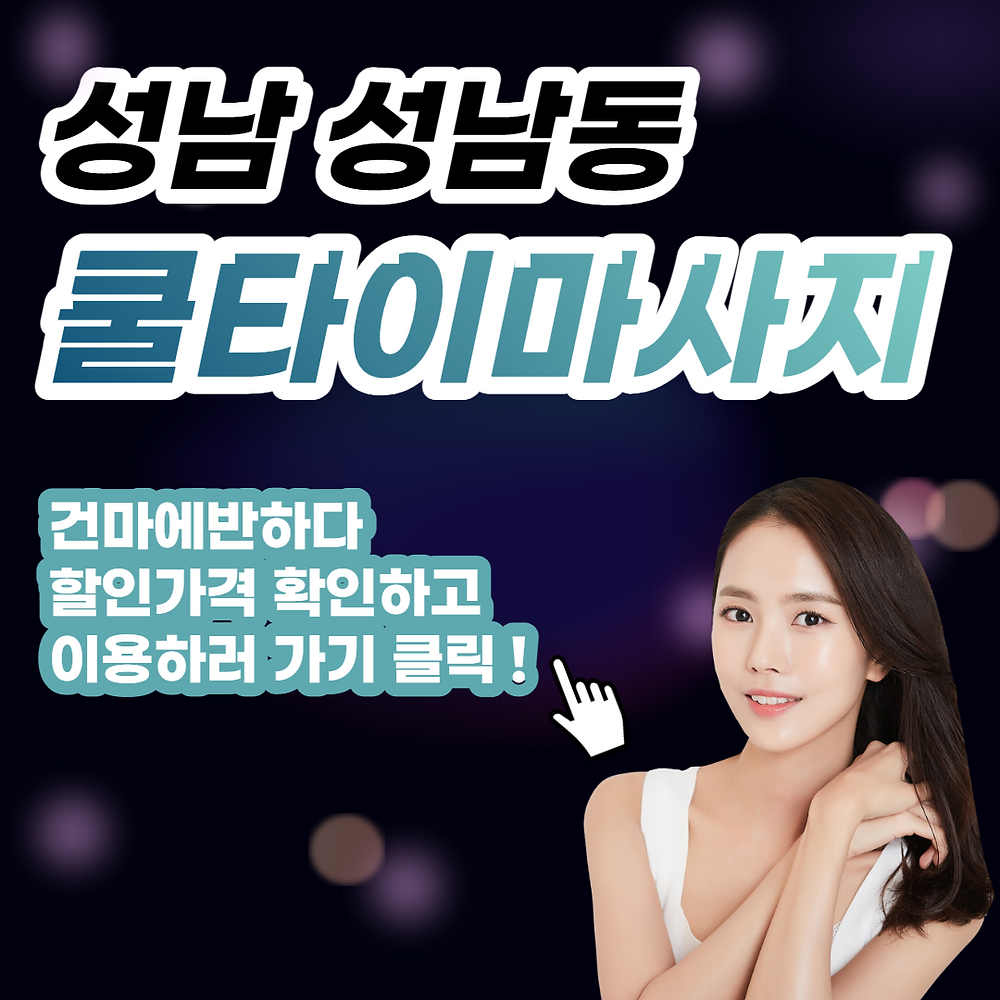 성남 성남동 쿨타이마사지
