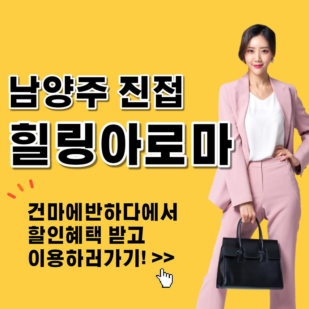남양주 진접 힐링아로마