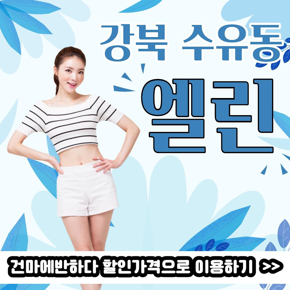 강북 수유동 엘린