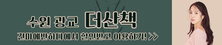 수원 광교 더산책 건마에반하다