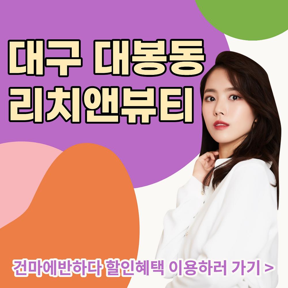 대구 대봉동 리치앤뷰티