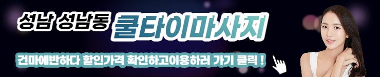 성남 성남동 쿨타이마사지 건마에반하다