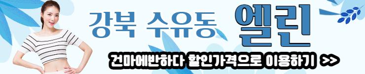 강북 수유동 엘린 건마에반하다