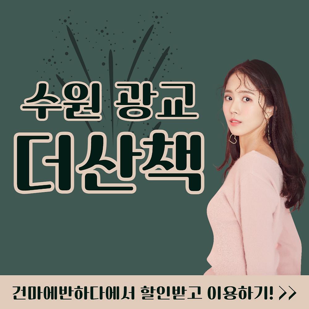 수원 광교 더산책