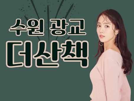 수원 광교 더산책 달라도 너무 달라!