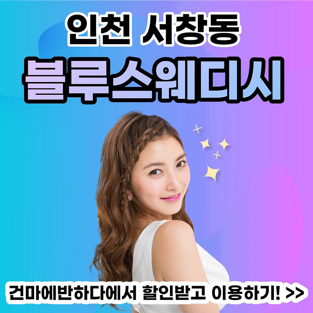 인천 서창동 블루스웨디시