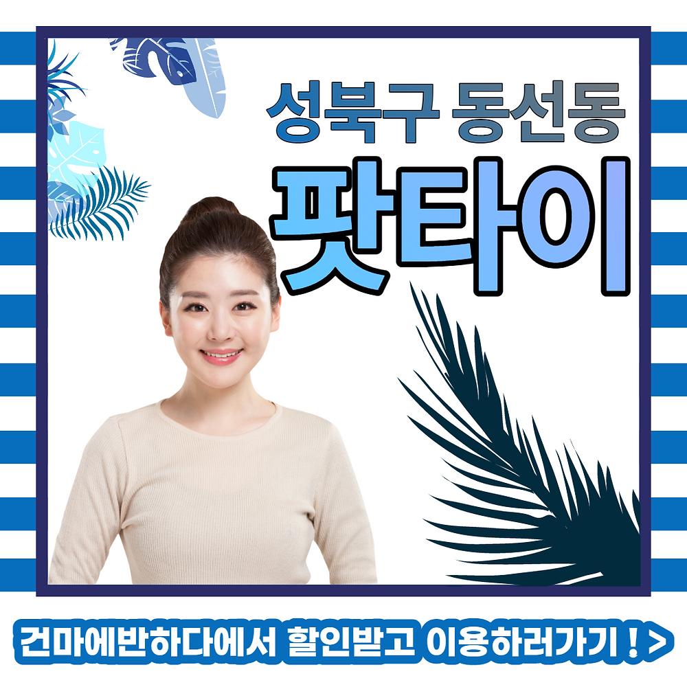 성북구 동선동 팟타이