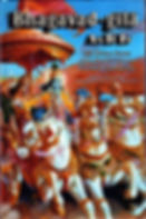 Bhagavad-gita, Temple fo the Holy Name, Prabhupada Village, Hindu Book