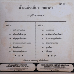 Salsiam Tam Nong Klab Back