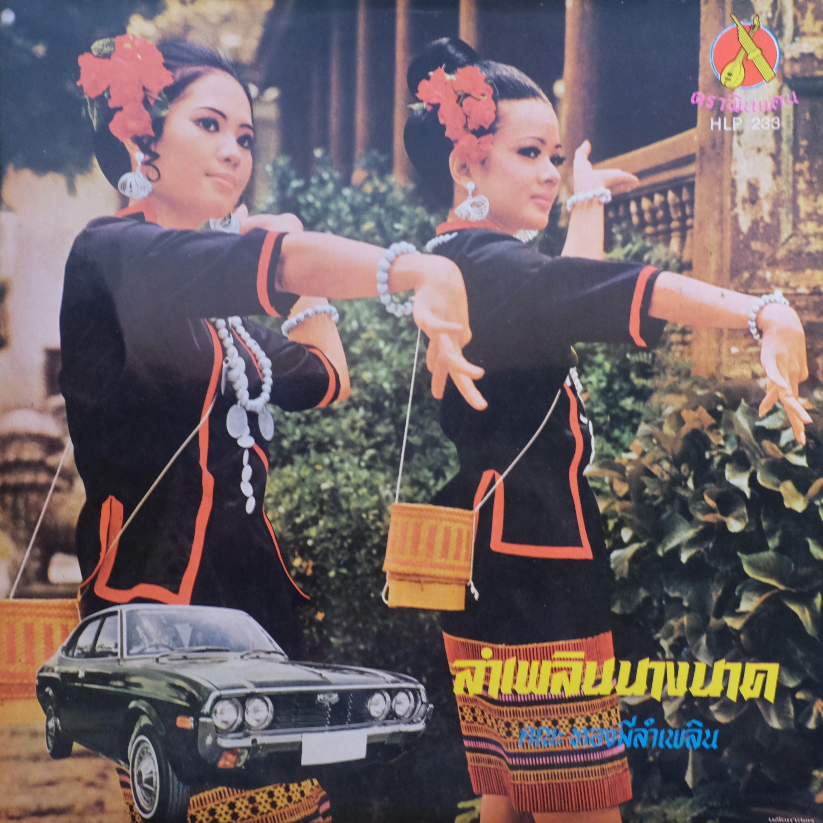 Lam Plern Nang Nak