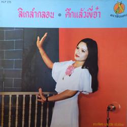 Chabaprai Likae Lam Klorn_edited