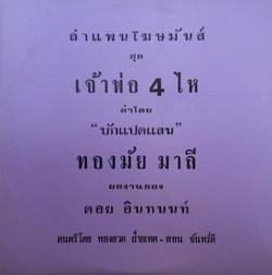 Thongmai Malee