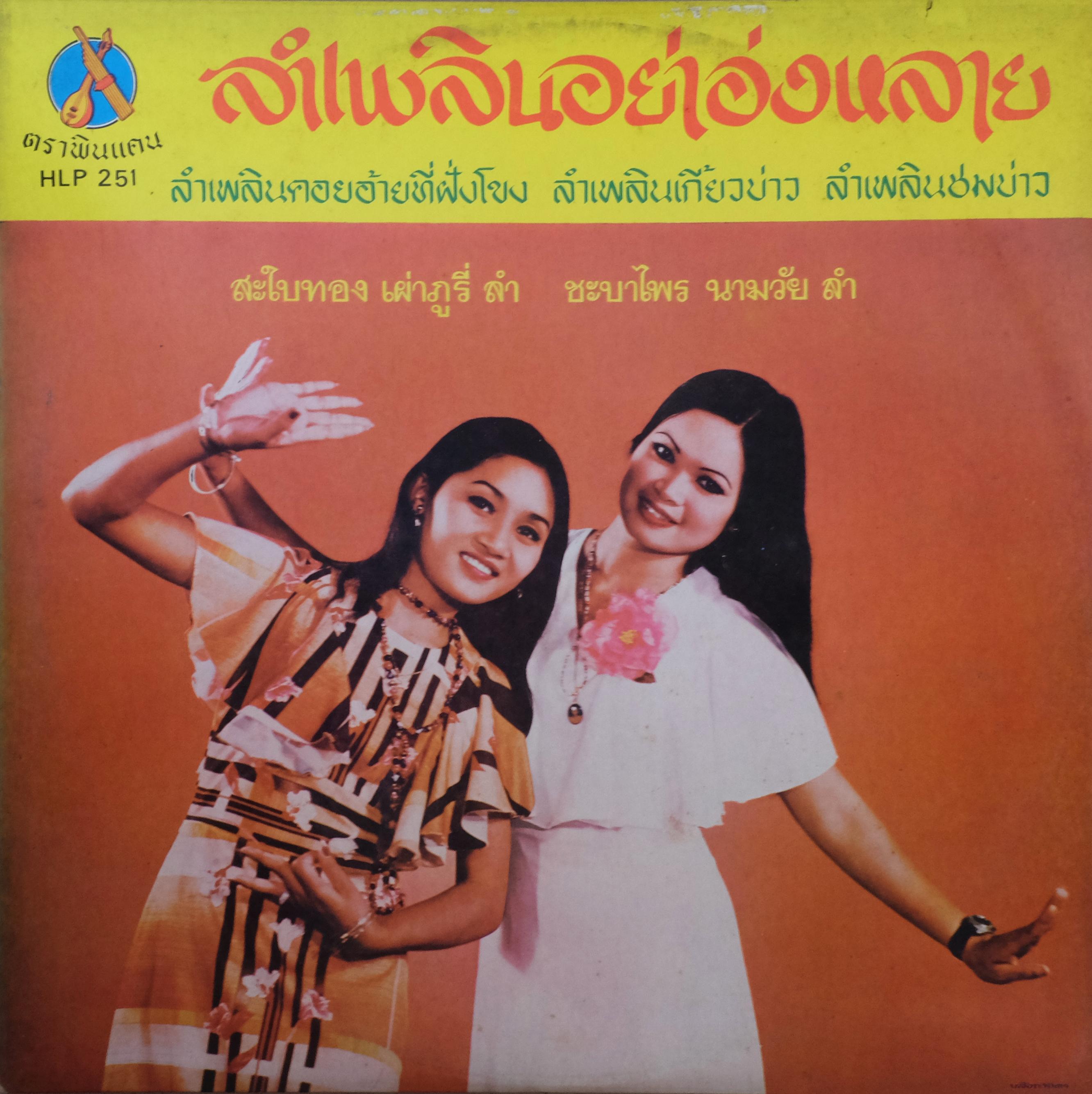 Sabai Thong Chabapai