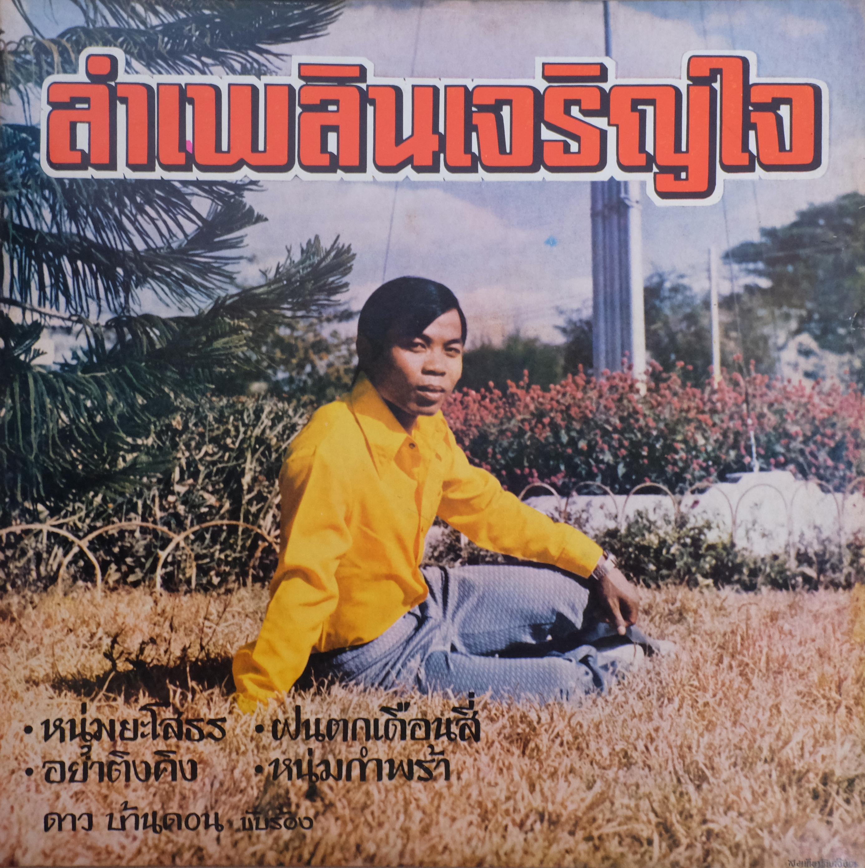 Dao Bandon Lam Plearn Charoen