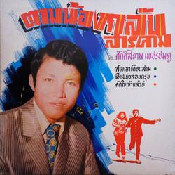 Saksiam Tam Nong Klab