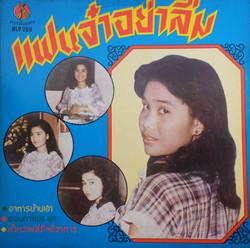 Angkanang Khunchai Fan Ja