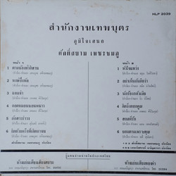 Saksiam - Hong Peek Hak Back copy