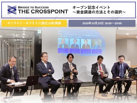 10月29日THE CROSSPOINTオープン記念イベント~資金調達の方法とその選択~開催報告