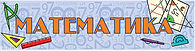 сайт учителей математики