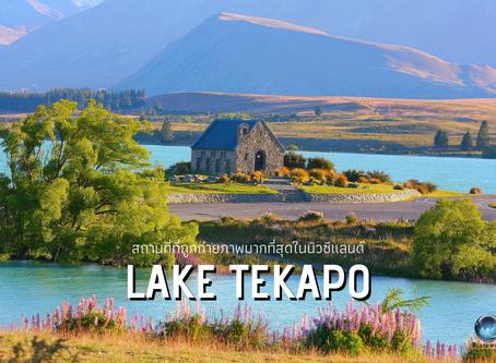 Lake Tekapo ทะเลสาบเทคาโป @NewZealand