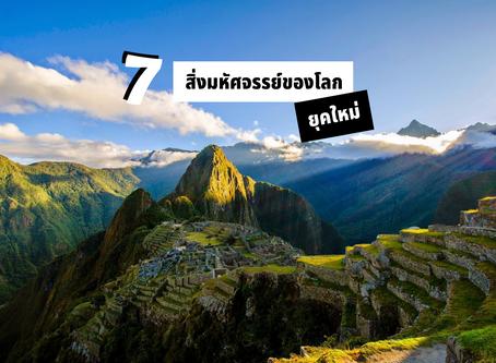 7 สิ่งมหัศจรรย์ของโลกยุคใหม่