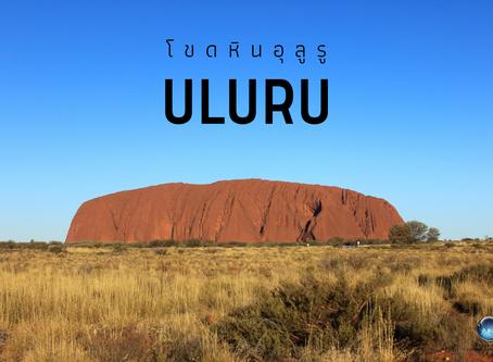โขดหินอุลูรู (Uluru) @Australia
