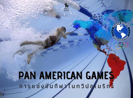 Pan American Games การแข่งขันกีฬาในทวีปอเมริกา @Americas